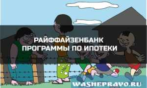 Актуальные ипотечные программы в Райффайзенбанке.