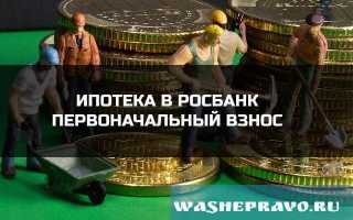 Первоначальный платеж в Росбанке: ипотека без взноса.