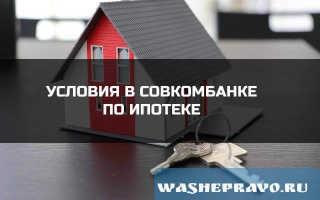 Какие условия по ипотеке и процентные ставки в Совкомбанке.