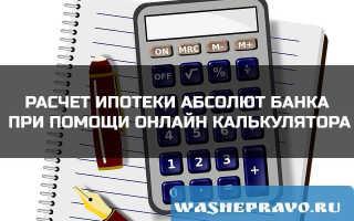 Расчет ипотеки Абсолют банка при помощи онлайн калькулятора.