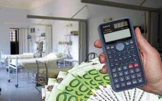 Подробная инструкция с примерами расчета больничных листов в 2020 году