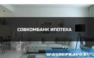 Все об Ипотеке в Совкомбанке в 2021 году.