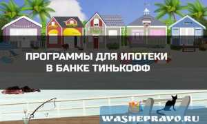 Актуальная ипотека в банке Тинькофф.