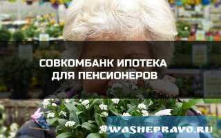 Условия и преимущества ипотеки в Совкомбанке для пенсионеров.
