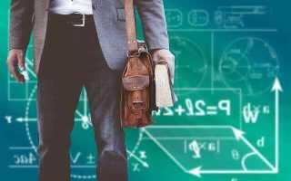 Ипотека для учителей: особенности и условия кредитования в Сбербанке