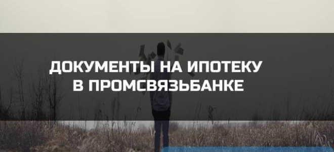 Документы для оформления и получения ипотеки в Промсвязьбанке.