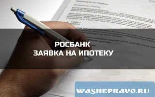 Как правильно и какая процедура подачи заявки на ипотеку в Росбанке
