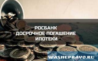 Как происходит досрочное погашение ипотеки в Росбанке.