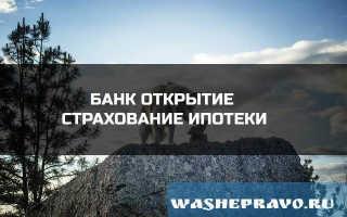 Страхование ипотеки в банке «Открытие».