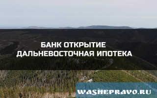 Дальневосточная ипотека в банке Открытие.