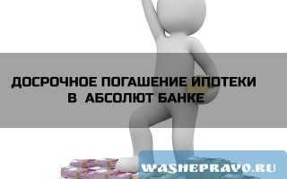 Досрочное погашение ипотеки в абсолют банке.