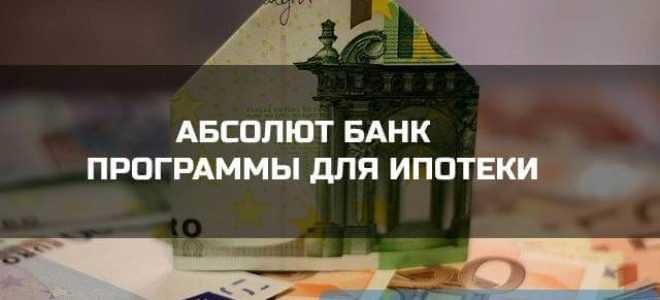 Обзор ипотечных продуктов банка Абсолют.