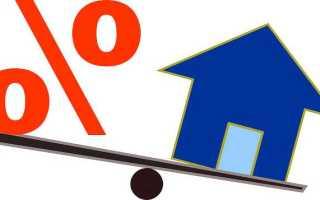Насколько снизились ставки в Газпромбанке и выгодно теперь брать ипотеку.