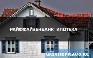 Обзор ипотеки от Райффайзенбанка