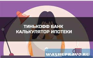 Как рассчитывается ипотека в Тинькофф-банке