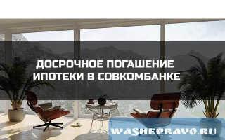 Как происходит досрочное погашение ипотеки в Совкомбанке.