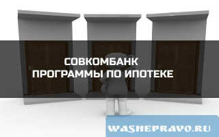 Обзор актуальных ипотечных программ от Совкомбанка.