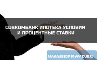 Условия получения ипотеки в Совкомбанке и секреты одобрения.