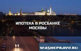 Как можно взять ипотеку в Росбанке в Москве.