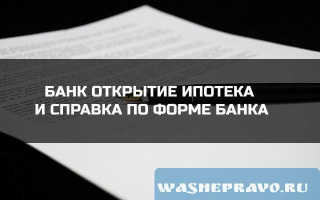 Справка по форме банка для ипотеки в банке «Открытие».