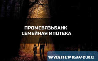 Условия программы «Семейная ипотека» от Промсвязьбанка.