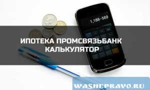 Как правильно рассчитать ипотеку в Промсвязьбанке калькулятор онлайн.
