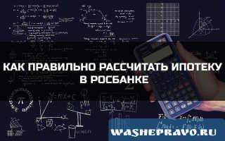 Как правильно рассчитать ипотеку в Росбанке, калькулятор онлайн.