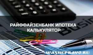 Как правильно рассчитать ипотеку в Райффайзенбанке калькулятор онлайн