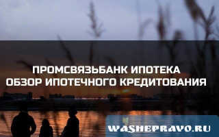 Обзор ипотечного кредитования в Промсвязьбанке.