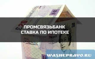 Процентная ставка по ипотеке в Промсвязьбанке.