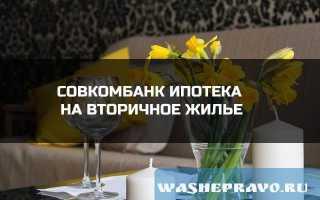 Какие условия в Совкомбанке на покупку в ипотеку вторичного жилья.