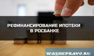 Выгодно ли рефинансирование ипотеки в Росбанке в 2021 году.