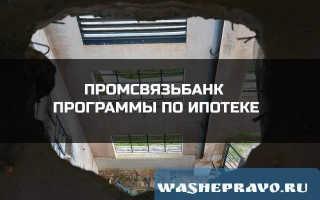 Актуальные ипотечные программы от Промсвязьбанке.