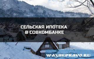 Как получить Сельскую ипотеку в Совкомбанке.