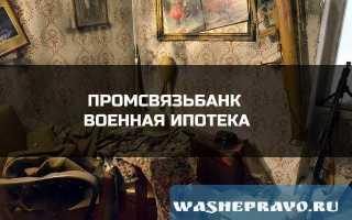 Военная ипотека от Промсвязьбанка: условия, ставка, плюсы и минусы.