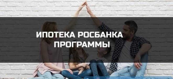 Актуальные и выгодные ипотечные программы от Росбанка в 2021 году.