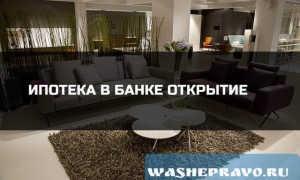 Главное об ипотеке в банке Открытие.