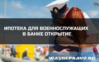 Ипотека для военнослужащих в банке «Открытие».