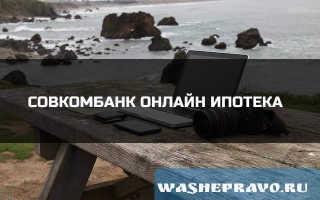 Как оформляется онлайн ипотека в Совкомбанке.