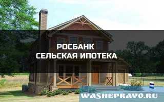 Можно ли в Росбанке оформить сельскую ипотеку.