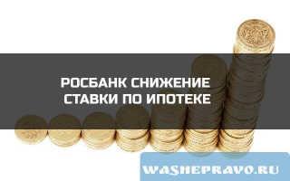 Снижение ипотечной ставки в Росбанке: способы и условия.