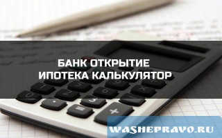 Как правильно рассчитать ипотеку в Банке Открытие калькулятор онлайн