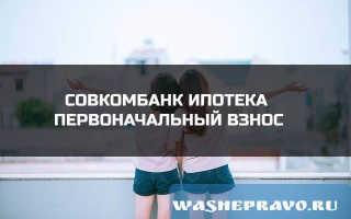 Первоначальный взнос при оформлении ипотеки в Совкомбанке.