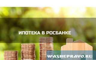 Главное об ипотеке в Росбанке.