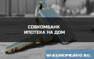 Можно ли в Совкомбанке оформить ипотеку на дом.