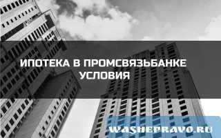 Условия для получения ипотеки в Промсвязьбанке.