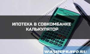 Ипотечный калькулятор от Совкомбанка.