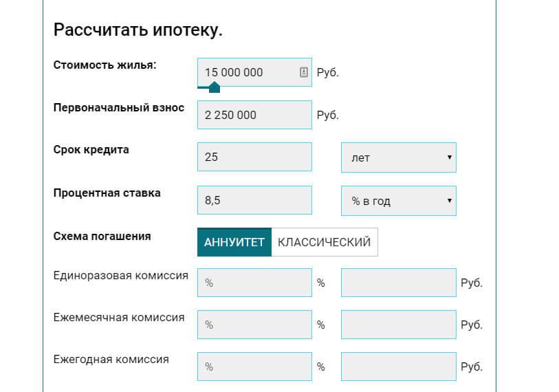 Ипотека на вторичное жилье, рассчитываем ипотеку на калькуляторе онлайн