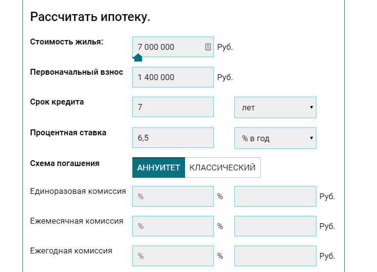 Расет ипотеки Сбербанка на калькуляторе онлайн, для примера расчет квартиры в Москве