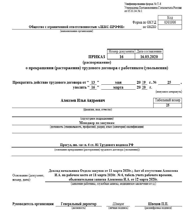 Образец заполнения приказа